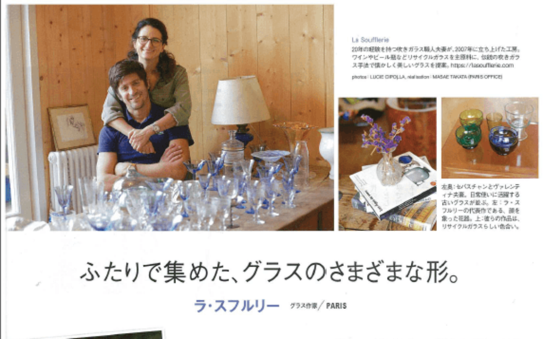 Figaro Japan – Nov 2019